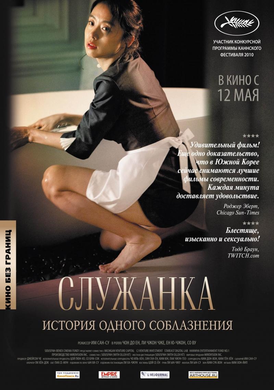 italyanskoe-porno-film-pro-sluzhanku