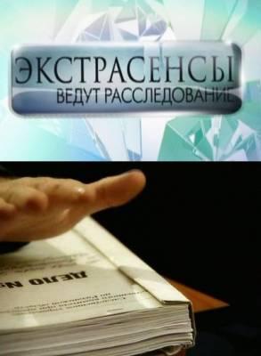 Экстрасенсы ведут расследование новые серии смотреть онлайн